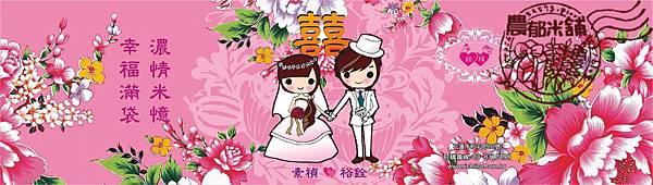 20131129-銓&禎囍腰帶-300g.jpg