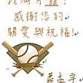 蕭先生彌月-棒球.jpg