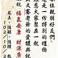 蔡佳穎壽宴-卡片-3.jpg