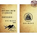 1020805陽明山_卡片-1.jpg