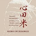 20130521-心田米腰帶300g-修改2.jpg