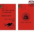 20130805陽明山_卡片.jpg