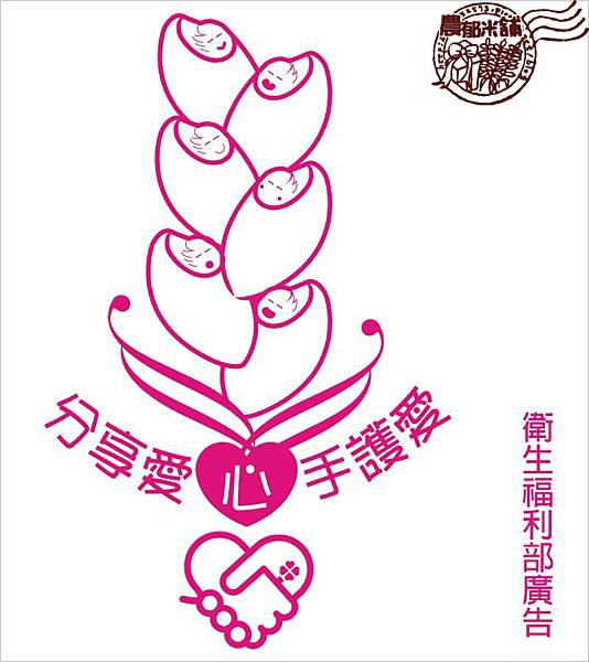 20130910-衛生福利部-熱昇華-9x8cm-100張.jpg