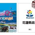 20130926-fun花蓮小卡-4.jpg