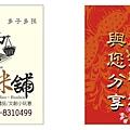 20131101-囍卡-公仔-背面牡丹.jpg