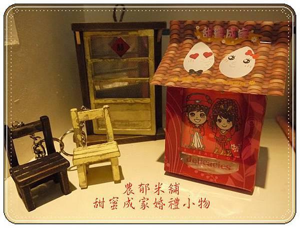 103甜蜜成家小物-中國.JPG