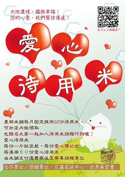 愛心待用米+QRcode.png