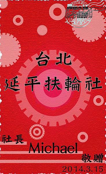 20140305扶輪社-01