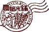 農郁米舖郵戳