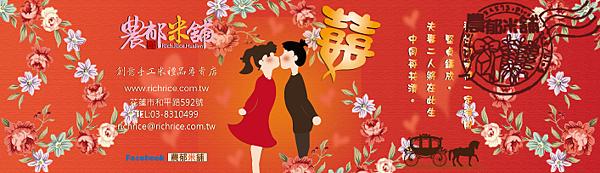 2014-新婚腰帶