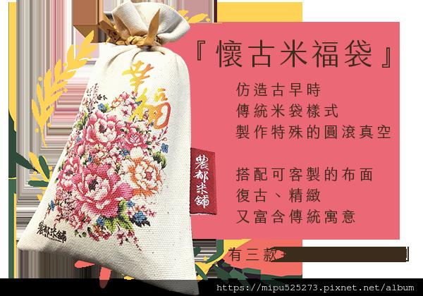 懷古米福袋系列.png
