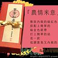 農情米意小禮盒.png