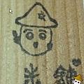 米舖章.jpg