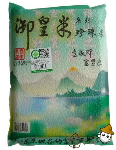 珍珠米.jpg
