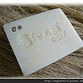 二代-白米皂.jpg