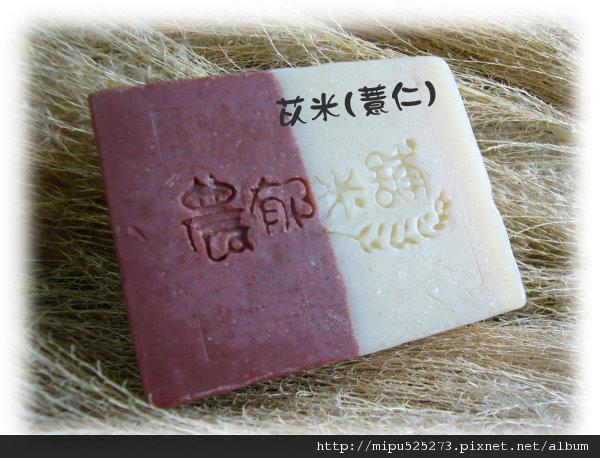 二代-苡米皂.jpg