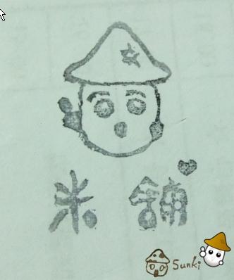 米舖章蓋印.jpg