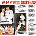 20090901_hkheadline.jpg