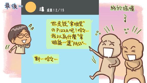 港台移民生活圖文4.jpg