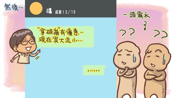 港台移民生活圖文3.jpg