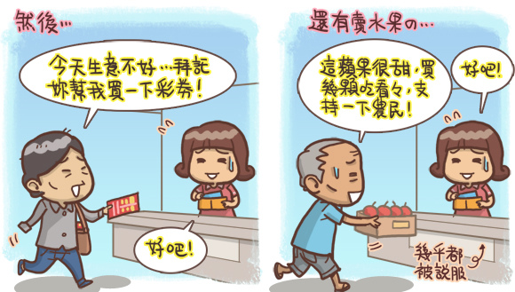 小資上班族奮鬥記3.jpg