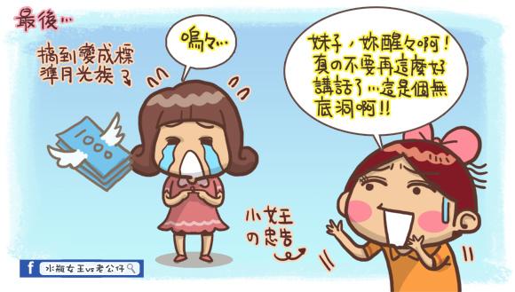 小資上班族奮鬥記4.jpg