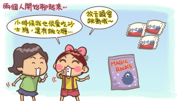 童年零食玩具2.jpg