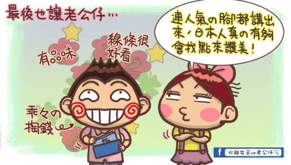 北海道旅遊購物6.jpg