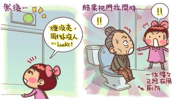 廁所驚魂搞笑圖文2.jpg