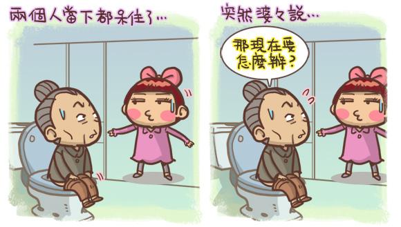 廁所驚魂搞笑圖文3.jpg