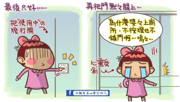 廁所驚魂搞笑圖文4.jpg