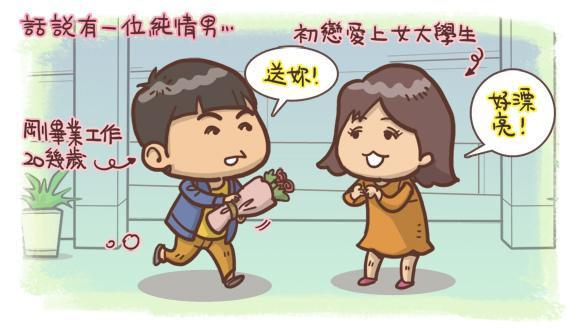 純情男的初戀1.jpg