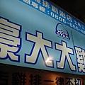 DSC07167.JPG