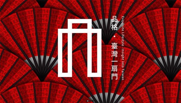 2015國際文創展