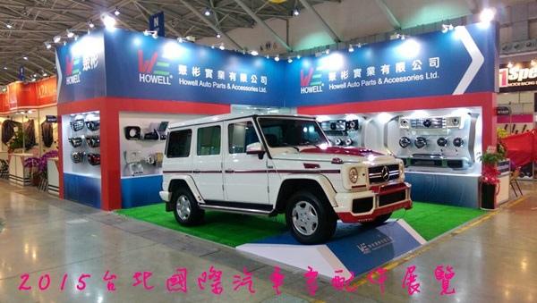 2015台北國際汽車零配件展覽