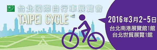 3月自行車展1