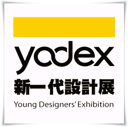 2016新一代設計展覽