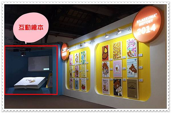 拉拉熊展覽設計6