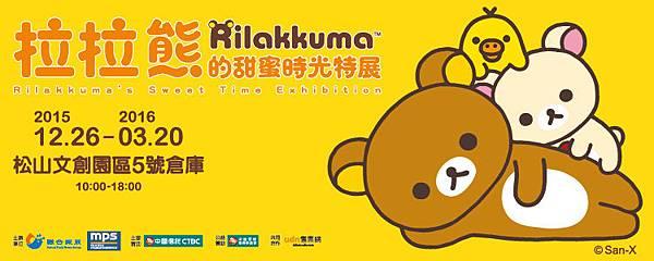拉拉熊展覽設計2