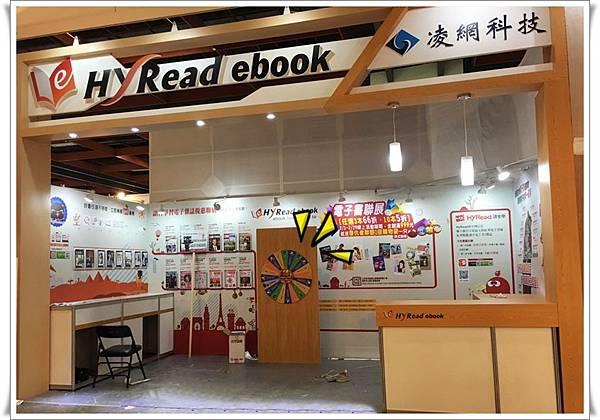 2016國際書展6