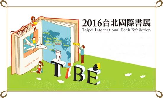 2016國際書展