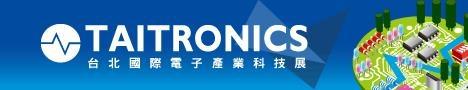 台北國際電子產業科技展1