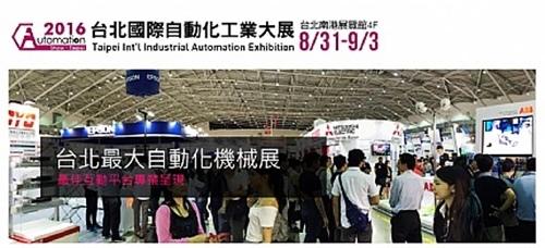 2016台北國際自動化工業展
