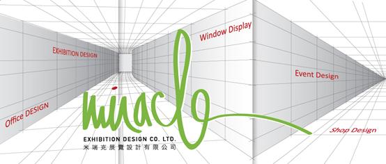 資訊月展覽設計