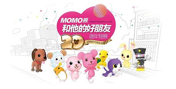 momo熊展1