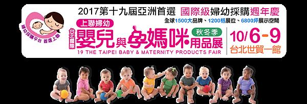 2017台北國際婦幼展