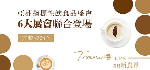 台灣國際咖啡展