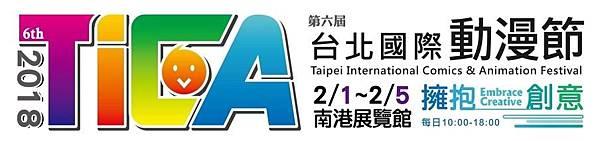 台北國際動漫節