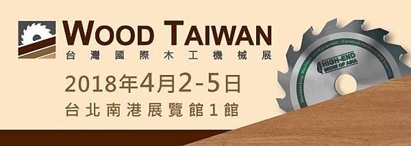 台灣國際木工機械展
