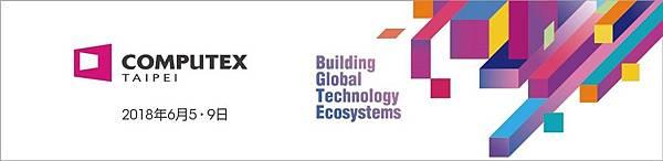 台北國際電腦展
